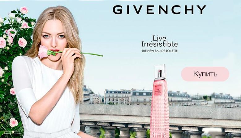 Купить Givenchy Live Irresistible Eau De Toilette с доставкой по всей Украине   Aromatik