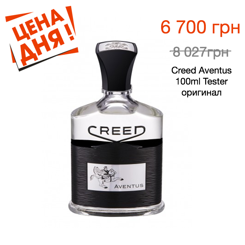 1-Creed-Aventus.png