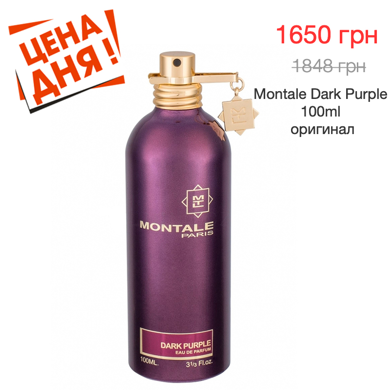 1-Montale-Durk-Purple-sale.jpg