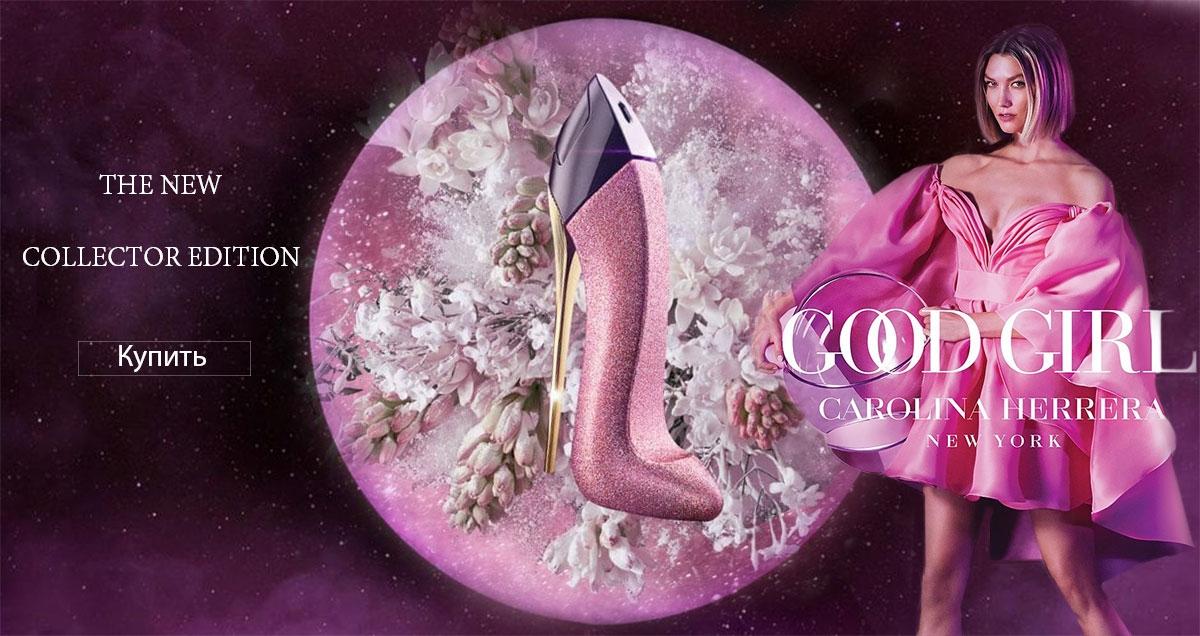 Carolina Herrera Good Girl Fantastic Pink — парфюмированная вода купить Киев, Львов, Днепр, Одесса, Харьков