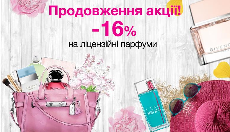 Купить лицензионную парфюмерию со скидкой, выгодно в магазине Aromatik
