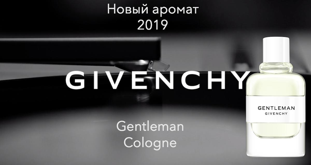 Givenchy Gentleman Cologne мужской одеколон купить в Украине