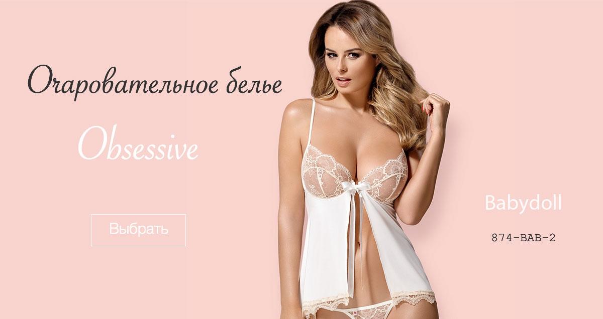 Купить качественное интимное белье Украина, Киев, Одесса, Львов, Запорожье, Днепр
